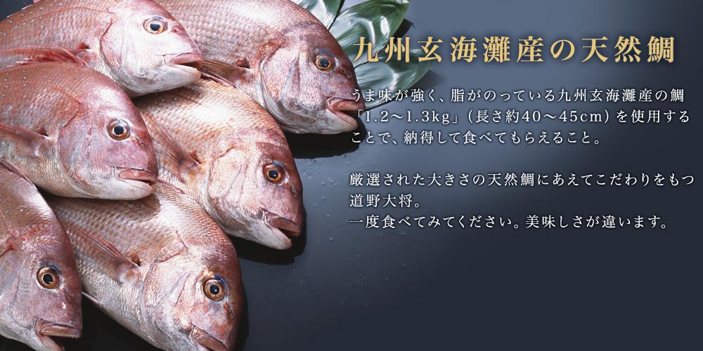 九州玄界灘産の天然鯛 うま味が強く、脂がのってる九九州玄海灘産の天然真鯛を使用し、活きの良い歯ごたえで食べてもらることや見栄えの良さから厳選された大きさの天然真鯛をあえて使用。その後秘伝のタレ漬けにした刺身がこだわりの味と触感を醸し出しています。店主道野保美のこだわりの鯛飯茶漬けは、「美味しさが違います」。